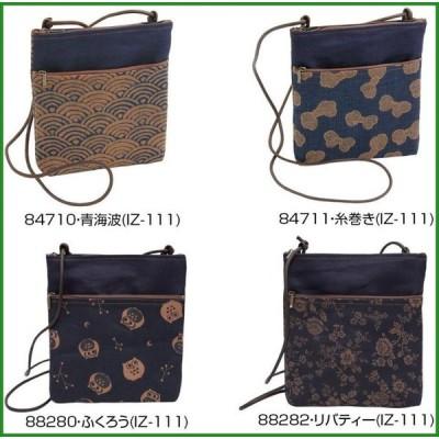 ヤマコー 藍渋2Pポシェット 88282・リバティー(IZ-111)|b03