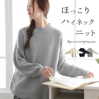 ニット セーター レディース 編み柄 ハイネック 大きいサイズ ブークレー編みハイネックニット トップス 大人 かわいい ナチュラル 服 30代 40代 50代 [M便不可]