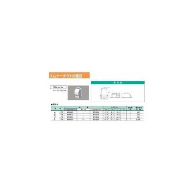 MDHC01:エムケーダクト付属品 引込カバー0号(グレー)