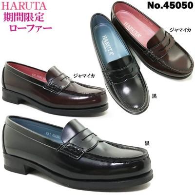 HARUTA ハルタ ローファー 45050