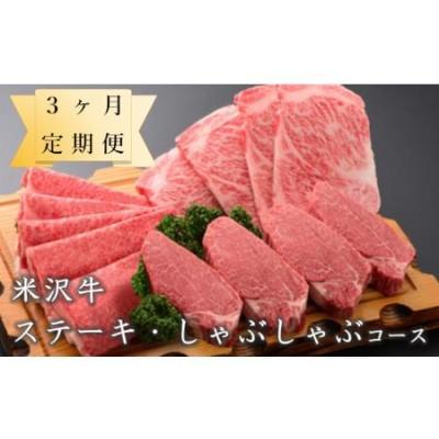 【定期便】米沢牛 ステーキ・しゃぶしゃぶコース