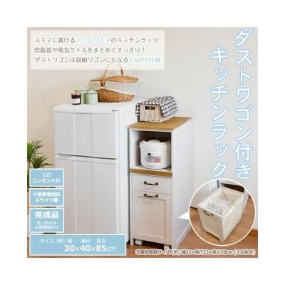 キッチンラック ゴミ箱 キャスター付 北欧 1段 ホワイトウォッシュ MUD-5900WS
