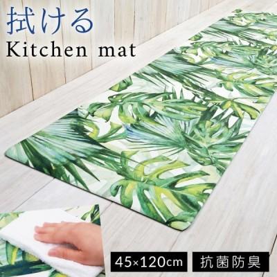 キッチンマット 拭ける おしゃれ キッチンラグ 120cm×45cm 北欧 マット ラグ PVC 水拭き ふける ボタニカル グリーン 緑 葉っぱ 葉 植物 すべり止め 滑り止め