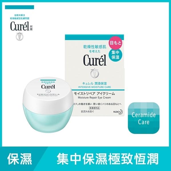 Curel潤浸保濕恆潤眼霜25g