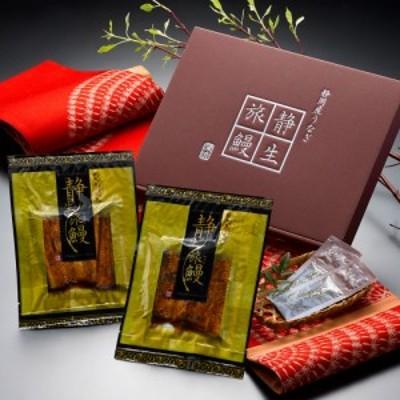 送料無料 静岡産うなぎ「静生旅鰻」 Aセット /  お取り寄せ ギフト プレゼント おすすめ