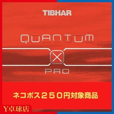 ティバー(TIBHAR) QUANTUM X PRO クアンタムXプロ  卓球ラケット用 裏ソフトラバー レッド/ブラック [M便 1/4]