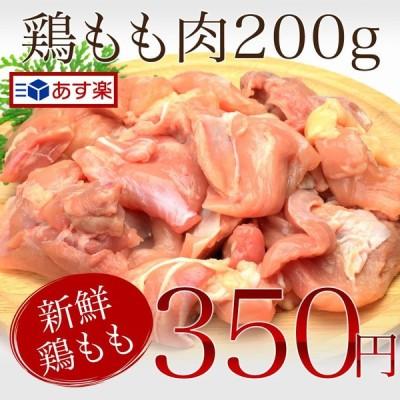 あすつく 追加トッピング 愛称抜群の鶏もも肉200g 水炊き鍋 もつ鍋 もつなべ
