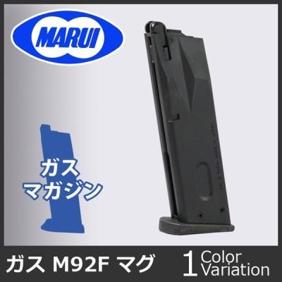 MARUI(東京マルイ) M92Fミリタリーモデル スペアマガジン 【ガスブローバック】G-07