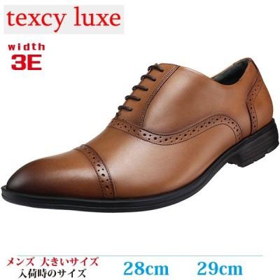 Texcy Luxe  ビジネスシューズ 28cm 29cm メンズ 大きいサイズ TU-7021 TAN (タン)