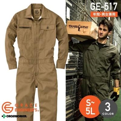 エスケープロダクト 長袖つなぎ GE-517 ツナギ 作業服 メンズ レディース対応 つなぎ グレースエンジニア 作業着