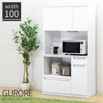 食器棚 レンジ台 キッチン収納 完成品 幅100cm ホワイト 白 おしゃれ