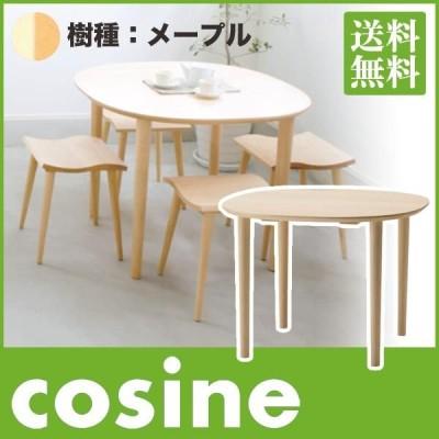 コサイン cosine ダンランテーブル TD-01NM ダイニングテーブルリビングテーブル 木製 おしゃれ 旭川家具