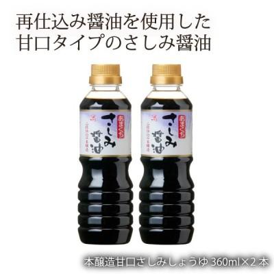 [ヤマエ食品] 醤油 本醸造 甘口 さしみ しょうゆ 360ml×2本セット