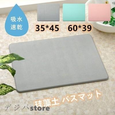 3色追加 珪藻土 バスマット 大判 35*45 60*39 驚異の吸水力 さらさら速乾 防カビ/消臭効果