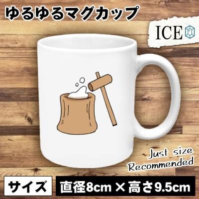 杵と臼 おもしろ マグカップ コップ 陶器 可愛い かわいい 白 シンプル かわいい カッコイイ シュール 面白い ジョーク ゆるい プレゼント プレゼント ギフト