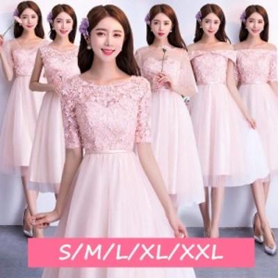 ウェディングドレス 結婚式ワンピース ブライズメイド きれいめ お呼ばれ 同窓会 結婚式 パーティードレス 6タイプ ピンク色