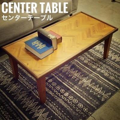 Hering へリング センターテーブル (ヘリボーン 天板 食卓 リビングテーブル ローテーブル 机 カントリー 木製 天然木 角型)