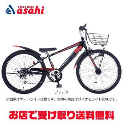 「あさひ」ドライド S3 266-L 26インチ 外装6段変速 ダイナモライト 子供用 自転車