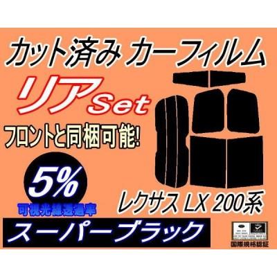 リア (b) レクサス LX 200系 (5%) カット済み カーフィルム URJ201W トヨタ
