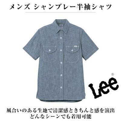 Lee メンズ シャンブレー半袖シャツ リー ホワイト 白 ブルー 青 Sサイズ Mサイズ Lサイズ XLサイズ XXLサイズ BONMAX