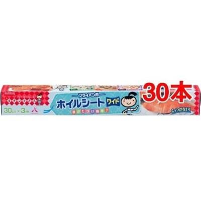 キチントさん フライパン用ホイルシート ワイド (30cm*3m*30本セット)