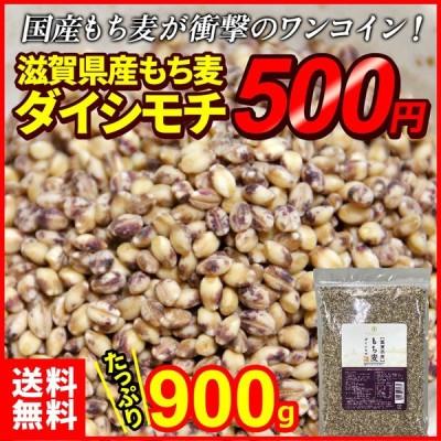 もち麦 国産 ダイシモチ 900g 送料無料 新麦 雑穀米 ダイエット