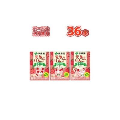 伊藤園 元気なりんご (100ml×3p×12)36本入り 紙パック(果汁ジュース)〔子供用 りんごジュース 国産原料 飲みきりサイズ りんご猫 アップル〕 2ケース以上