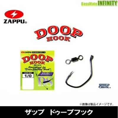 ●ザップ ZAPPU ドゥープフック 【メール便配送可】