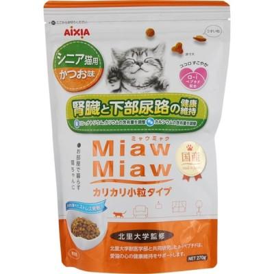 アイシア MiawMiawカリカリ小粒 シニア猫用かつお味 270g