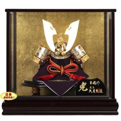 五月人形 久月 ケース飾り 兜飾り kabuto-49 kyugetsu_gogatsu kabuto-49 5月人形 kyugetsu_gogatsu 久月
