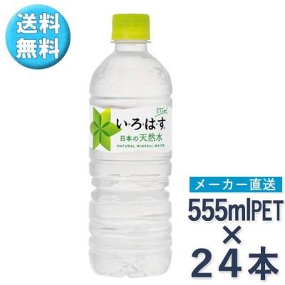 いろはす 555ml ペットボトル × 24本 水 1ケース ミネラルウォーター 清涼飲料水 コカ・コーラ社 メーカー直送//宅配便 送料無料