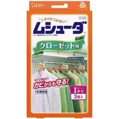 【送料無料】ムシューダ 1年間有効 防虫剤 クローゼット用 3個入 【エステー】