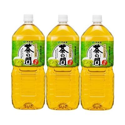伊藤園 やわらぎ品質 茶の間 2L×3本