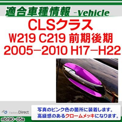 ri-mb190-05(103-08) ドアハンドルインナー用 CLSクラス W219 C219(前期後期 2005-2010 H17-H22)クロームメッキトリム Mercedes Benz メルセデス ベンツ ガーニッシュ カバー