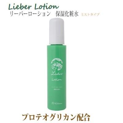 【メール便発送可】リーバーローション 保湿化粧水 120mL・リーバー・Lieber・プロテオグリカン・ミスト・化粧品