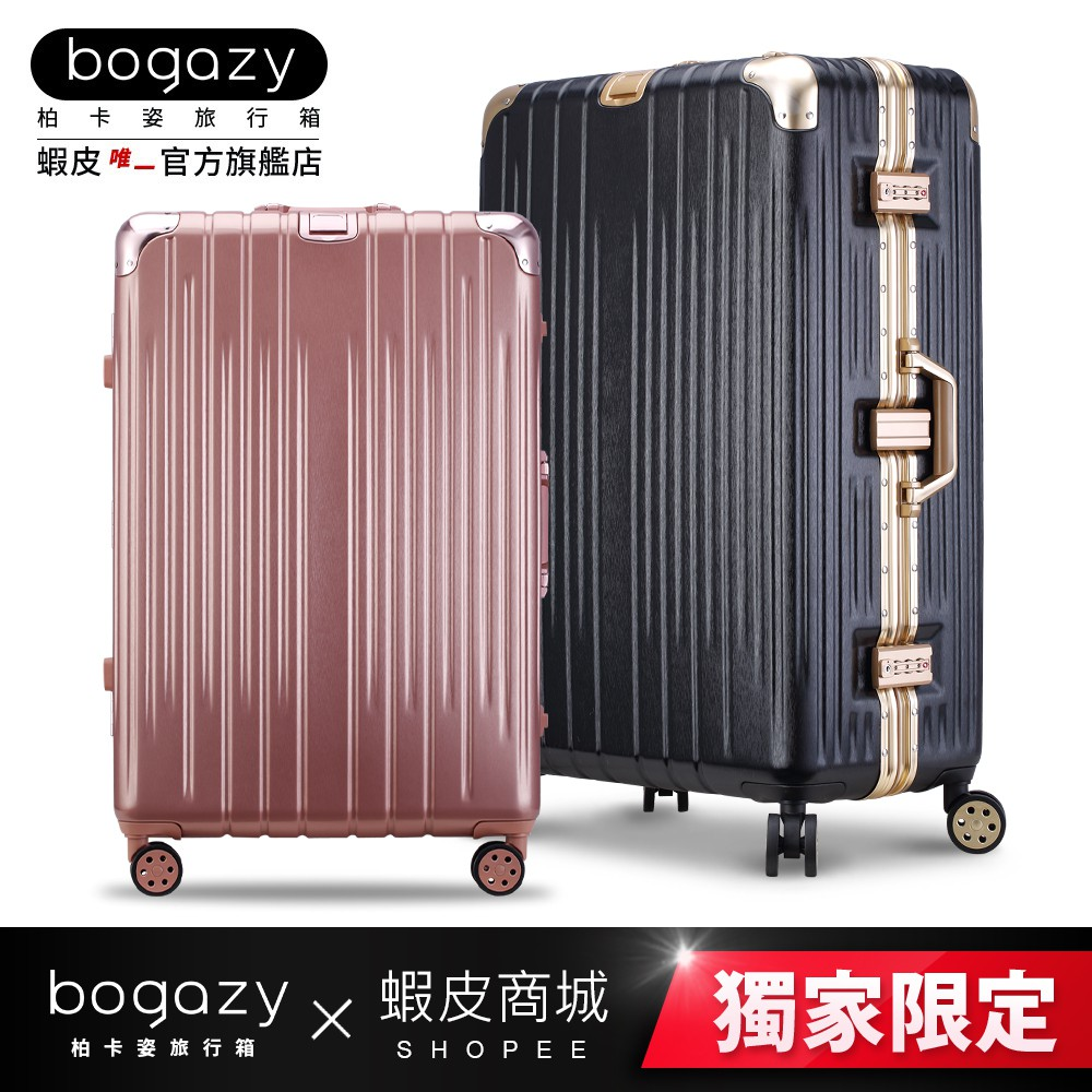 《Bogazy》雋永經典 鋁框海關鎖行李箱(20/26/29吋)