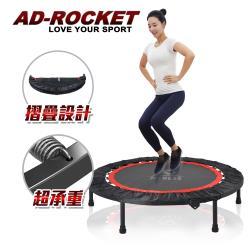 AD-ROCKET 40吋超承重摺疊彈跳床/跳床/蹦床/有氧運動/跳高