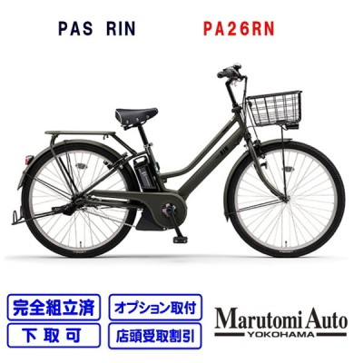 【在庫有り】電動自転車 ヤマハ PAS RIN パスリン リン マットオリーブ 2020年モデル PA26RN 15.4Ah 26型