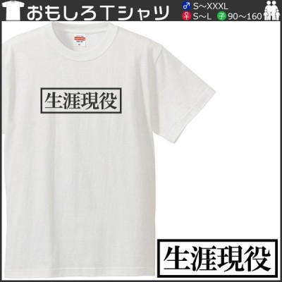 おもしろtシャツ 文字 ジョーク 生涯現役 しょうがいげんえき 漢字 日本語 面白 半袖Tシャツ メンズ レディース キッズ