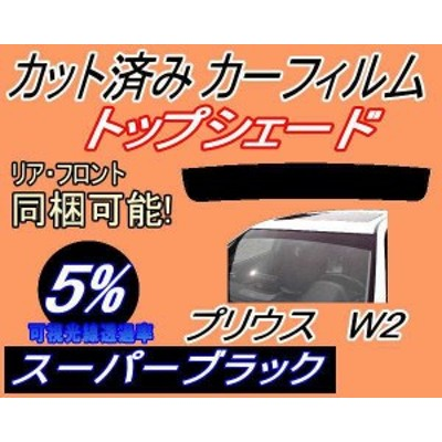 ハチマキ プリウス W2 (5%) カット済み カーフィルム 車種別 NHW20 20系 トヨタ