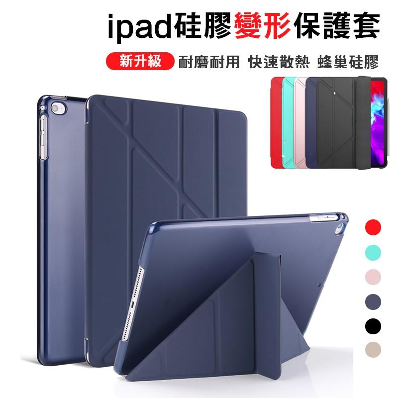 蘋果全系列New iPad/AIR/Pro 11/Mini234平板皮套  保護殼 ipad矽膠蜂窩散熱軟殼[現貨免運]