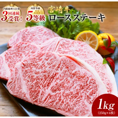 「5等級」宮崎牛ロースステーキ(1kg)