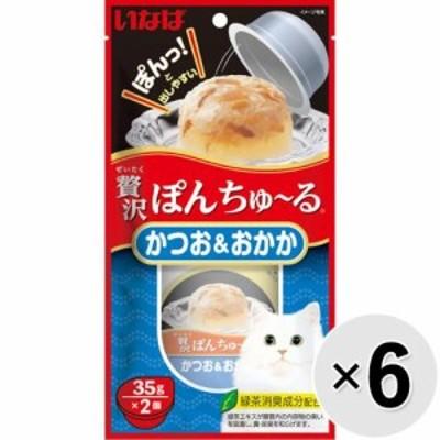 【セット販売】贅沢ぽんちゅ~る かつお&おかか (35g×2個)×6コ[ちゅーる]