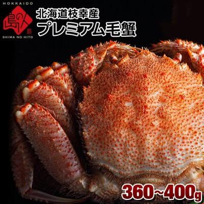 北海道 枝幸産 プレミアム毛蟹 360-400g前後【送料無料】