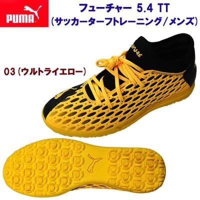 PUMA(プーマ) フューチャー 5.4 TT(サッカーターフトレーニング) 105803