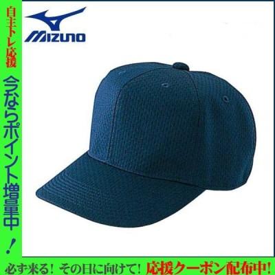 野球 MIZUNO ミズノ  日本高等学校野球連盟・日本少年野球連盟(ボーイズリーグ)指定仕様 塁審用六方型帽子 メジャーメッシュ -ネイビー-