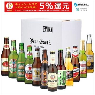 世界のビール 12か国12本 飲み比べセット/ 母の日 誕生日 内祝 お礼 各種お祝いなどに 各種熨斗・ギフトシール対応 家飲みにも