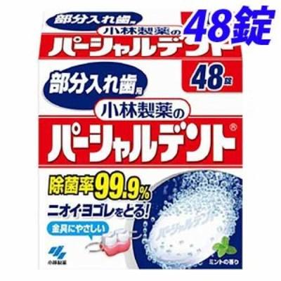 【5/7-5/11還元祭クーポン適用】 パーシャルデント 48錠