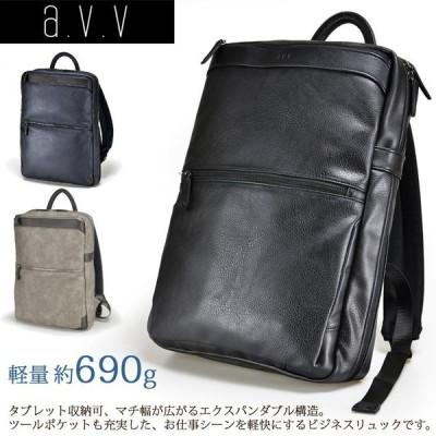 ビジネスバッグ リュック a.v.v ビジネスリュック  タブレット収納 13-6097