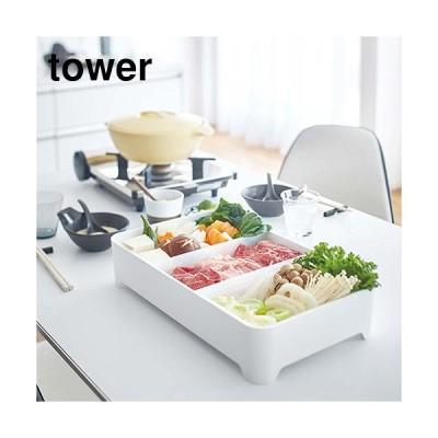タワー 卓上 水切りトレー タワー 角型 ホワイト すき焼き用仕分けトレイ  TOWER 山崎実業